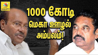 EPS bribery bought out by Ramadoss | Latest News