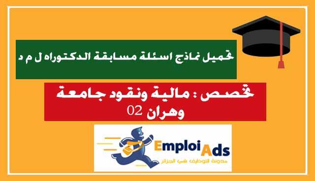 تحميل نماذج اسئلة مسابقة الدكتوراه ل م د تخصص مالية ونقود جامعة وهران 02