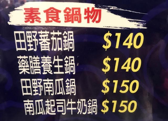 迎客門時尚鍋物新莊店菜單