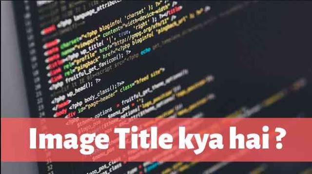 Image Title kya hota hai