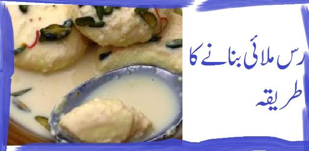 rasmalai-recipe-in-urdu