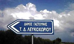 katiki-se-chorio-tis-gastounis-anethesan-tin-filaxi-tou-se-eteria-security