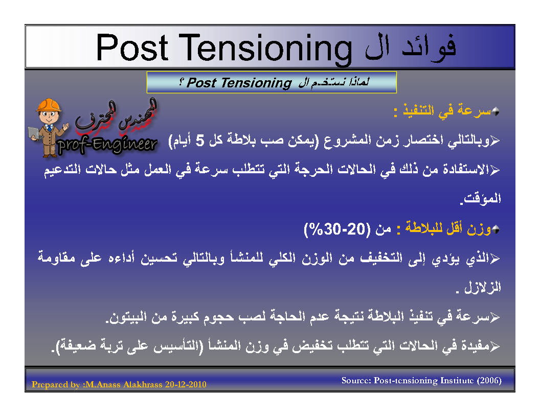 post tension - البوست تنشن ما هو - وكيفيه تنفيذه بالتفصيل - مع تفاصيل تسليح البوست تنشن كامله من الكود المصري
