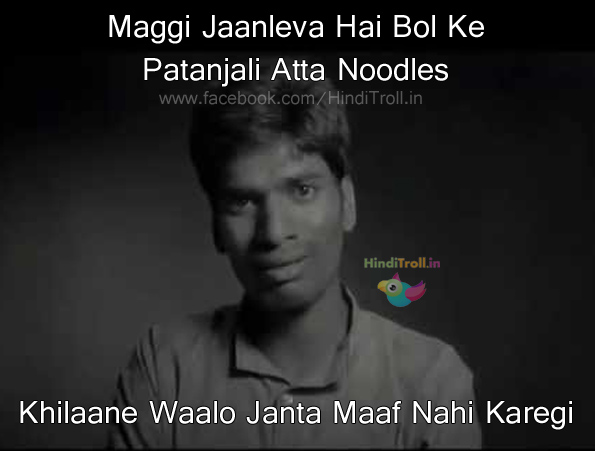 Patanjali Atta Noodles Troll, Ram Dev Funny Troll