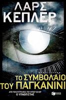 """""""Το συμβόλαιο του Παγκανίνι"""" του Lars Kepler"""