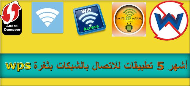 أفضل 5 تطبيقات تستخدم ثغرة WPS في الرواتر للاتصال بجميع الشبكات مجانا للاندرويد