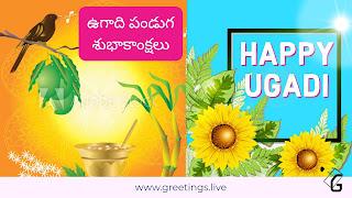 Telugu-Ugadi-Festiva 2018 Latest Greetings