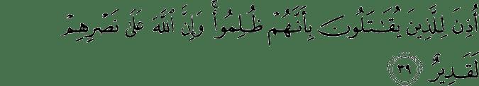 Surat Al Hajj ayat 39