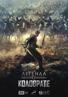 Chiến Binh Huyền Thoại 2018