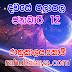 රාහු කාලය | ලග්න පලාපල 2020 | Rahu Kalaya 2020 |2020-01-12