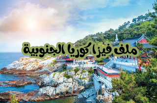 ملف فيزا كوريا الجنوبية  Corée du Sud