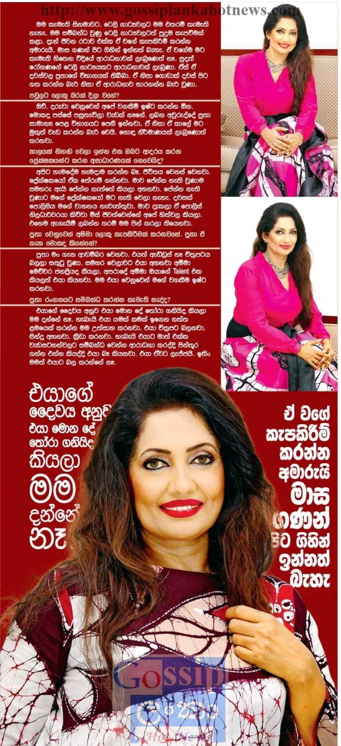 gossip chat with sabeetha perera