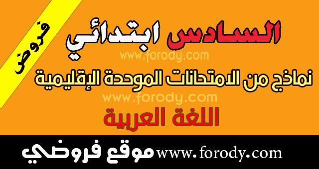 فروض المستوى السادس :الامتحان الموحد الإقليمي اللغة العربية مديرية طنجة أصيلة 2017