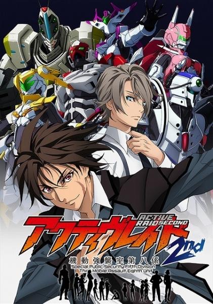 Download Active Raid: Kidou Kyoushuushitsu Dai Hachi Gakari Season 2 Batch Subtitle Indonesia