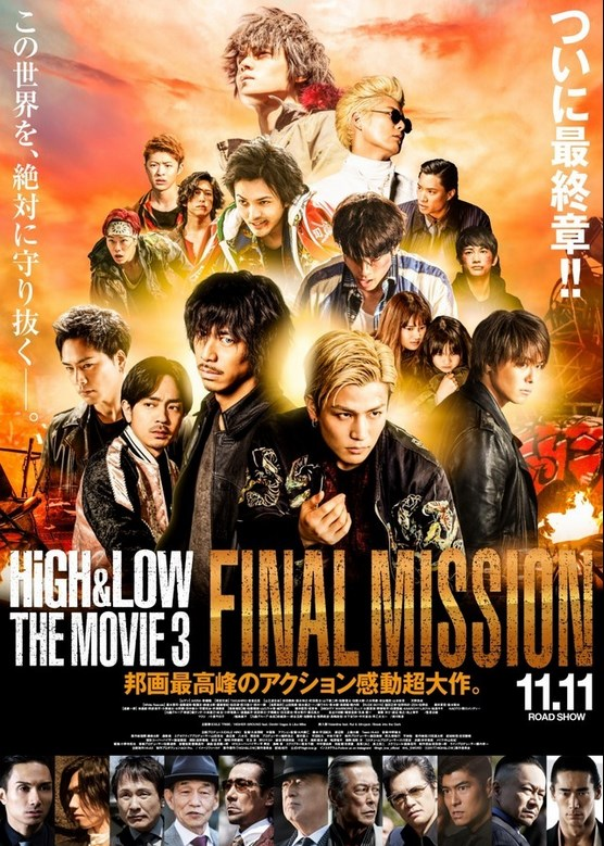Download High & Low The Movie 3: Final Mission (2017) Sub ...
