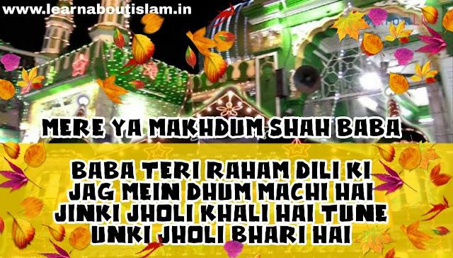 Makhdoom Shah Baba Urs Mubarak Messages