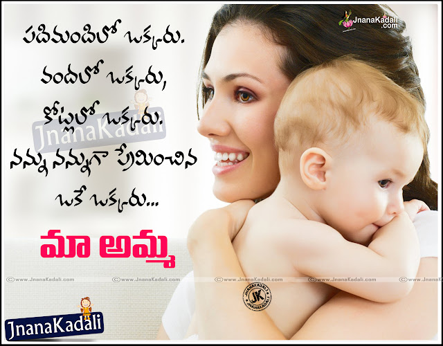 Telugu Language Best Mother Lines with Cute Baby and Mother Wallpapers, Telugu Mother Women's Day Lines and Quotations, Inspiring Telugu Mother Meaning in Telugu, Amma Meeda Kavithalu Telugu Lo Mom Quotes in Telugu Language, Heart Touching Amma Lines in Telugu, Mom Telugu Quotations and Messages, Top 10 Telugu Mother Quotations and Best Lines.