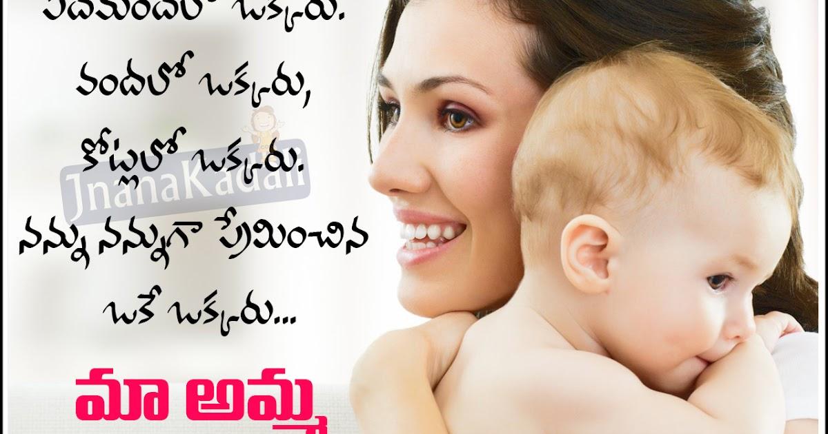 nanna quotes in telugu - photo #24