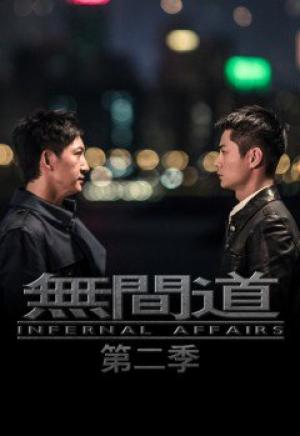 Phim Vô Gian Đạo-Infernal Affairs (2016)