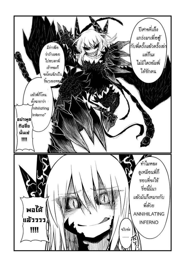 Musuko ga Kawaikute Shikataganai Mazoku no Hahaoya - หน้า 6