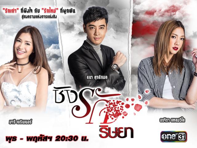 Hỏi đáp phim, video clip: Phim Thái Lan nào đang hot? Phim7V_gallery_tinh-yeu-hay-su-do-ki-0