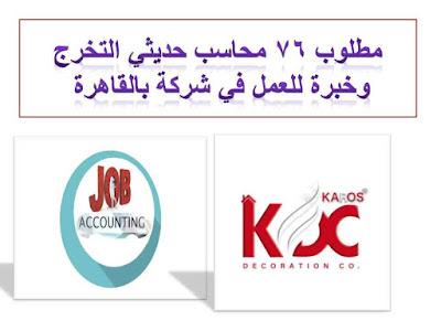 مطلوب 76 محاسب حديثي التخرج وخبرة للعمل في شركة بالقاهرة