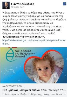 Fake News η παρέμβαση Μητσοτάκη για τον μικρό Παναγιώτη-Ραφαήλ 2