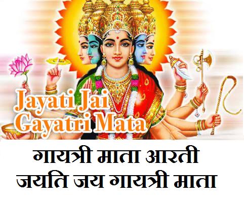 गायत्री माता की आरती - Gaytri Mata Aarti in Hindi - Jayati Jai Gayatri Mata