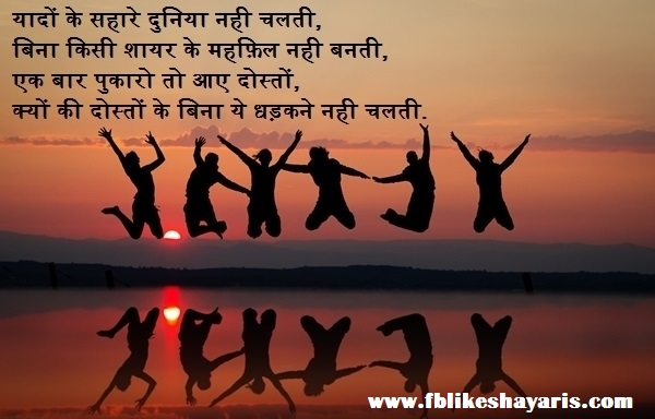 Yaado Se Shahare Duniya Nahi Chalti - Happy Friendship Day Shayari in Hindi 2017