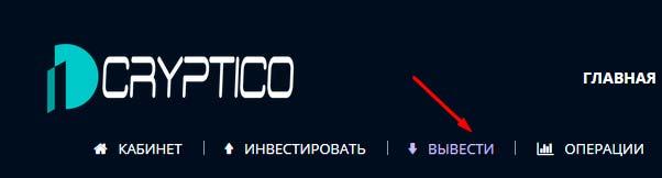 Регистрация в Cryptico 5