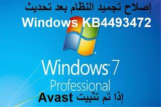 إصلاح تجميد النظام بعد تحديث Windows KB4493472 إذا تم تثبيت Avast
