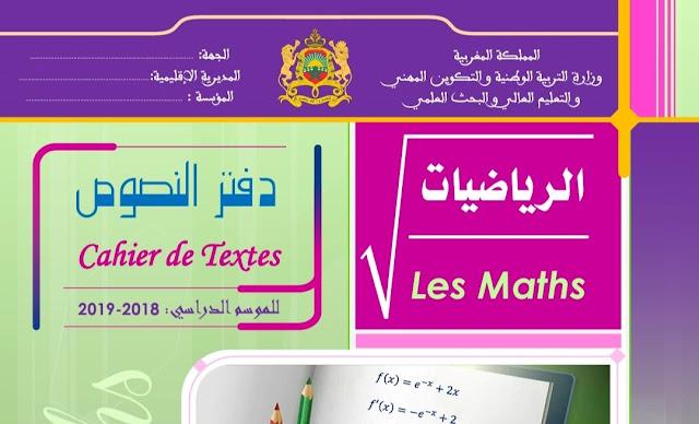 نسخة محينة من دفتر النصوص لمادة الرياضيات للثانوي التأهيلي والإعدادي