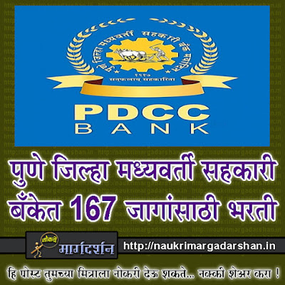 jobs in pune, banking jobs in pune, banking jobs, banking recruitment