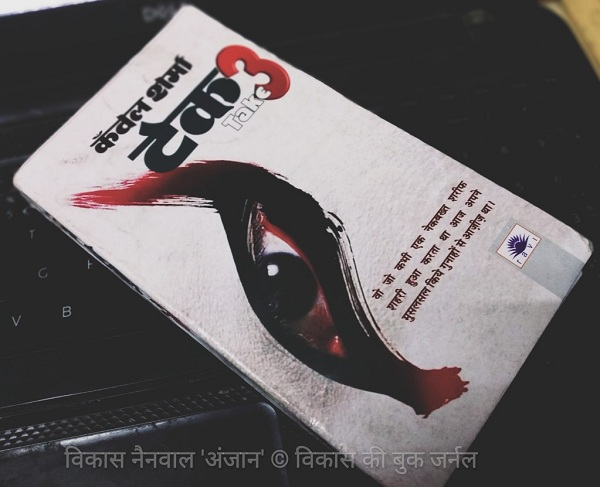 टेक 3 - कँवल शर्मा