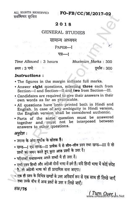 bpsc-main-42-pdf-paper