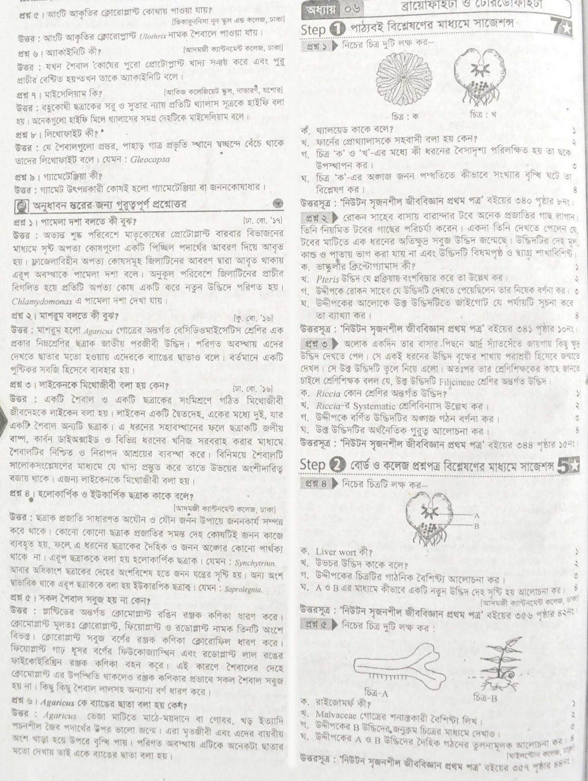 hsc Biology 1st Paper suggestion, exam question paper, model question, mcq question, question pattern, preparation for dhaka board, all boards