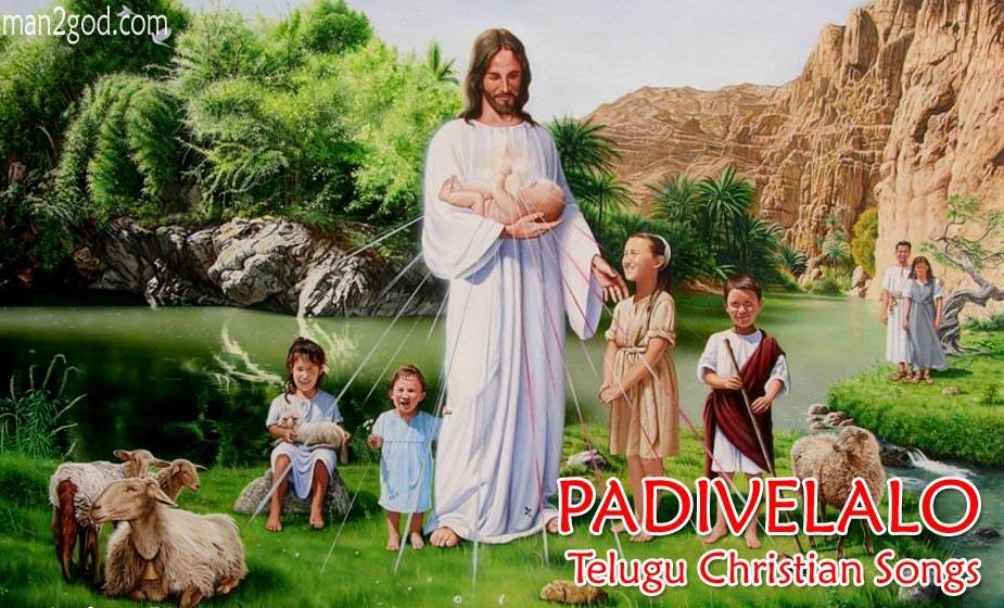 Paadave naa manasa telugu christian songs free download grace of god.