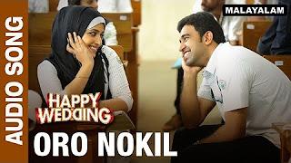 Oro Nokil (Audio Song) _ Happy Wedding _ Soubin Shahir, Sharafudeen & Siju Wilson