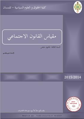 محاضرات , في , مقياس , القانون , الاجتماعي , للأستاذ , دايم , بلقاسم , PDF