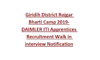 Giridih District Rojgar Bharti Camp 2019-DAIMLER ITI Apprentices Recruitment Walk in interview Notification