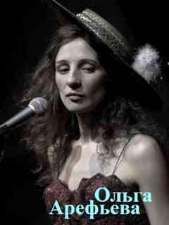 Фолк под гитару Ольги Арефьевой. Песня «Белый голубочек»