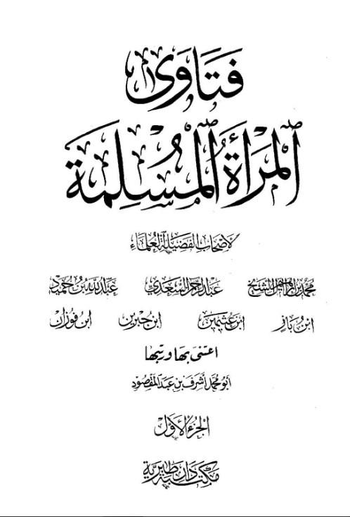 فقه المرأة المسلمة لابن عثيمين