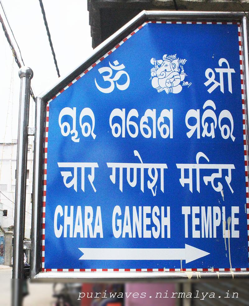 Chara Ganesha ( ଚାର ଗଣେଶ ) – Ganesha Guruja Jaga near Narendra Tank ( Sarobara )