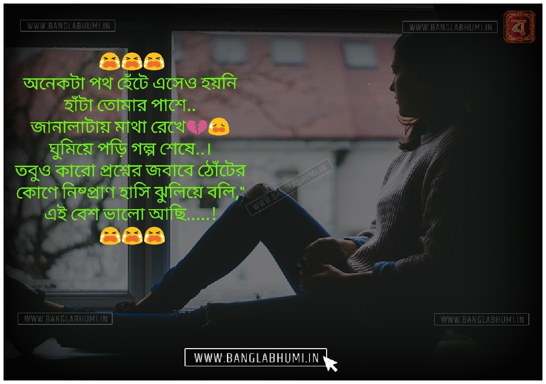 Bangla Whatsapp & Facebook Sad Love Shayari Download