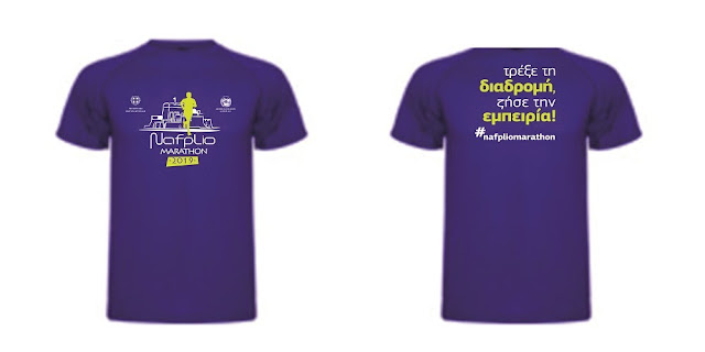 Μαραθώνιος Ναυπλίου 2019:  Παρουσιάστηκε το επίσημο t-shirt - Παροχές συμμετοχής και εκπτώσεις