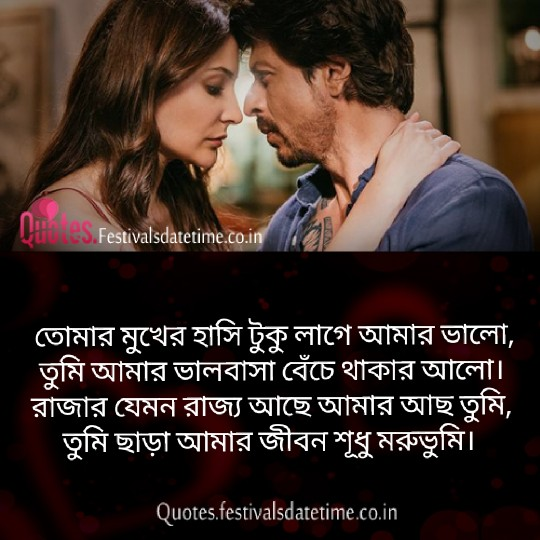 Instagram & Facebook Bangla Love Shayari Download