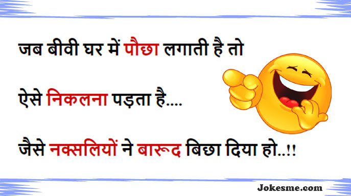 Pati Patni Ke Jokes Funny Jokes