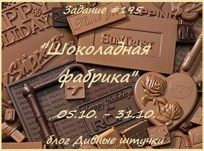 """Задание №195. Рубрика """"Универсальное вдохновение"""". Тема - """"Шоколадная фабрика"""", до 31.10."""