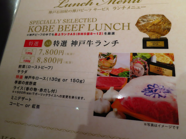 22e8c446f7ff A5 grade special lunch menu is of great value at ishida Kobe Beef restaurant