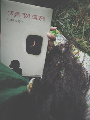 Bangla Story Book | Tetul Bone Josna By Humayun Ahmed | Bangla Book Review